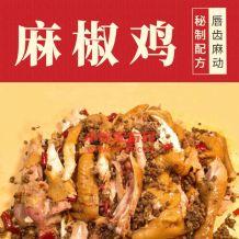 实体店众筹麻椒鸡技术【视频教程】