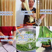 快手肖姐面食坊 鲜面条技术 视频教程小吃技术联盟