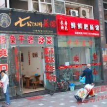 开一个小吃店大概得花多少钱?