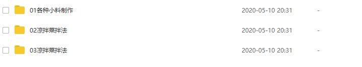 四川凉拌菜的做法和制作教程,正宗技术培训教程配方教学视频 凉菜 凉拌菜 第3张