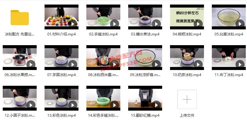 冰粉的各种做法和配方大全 冰粉 水果捞 第2张