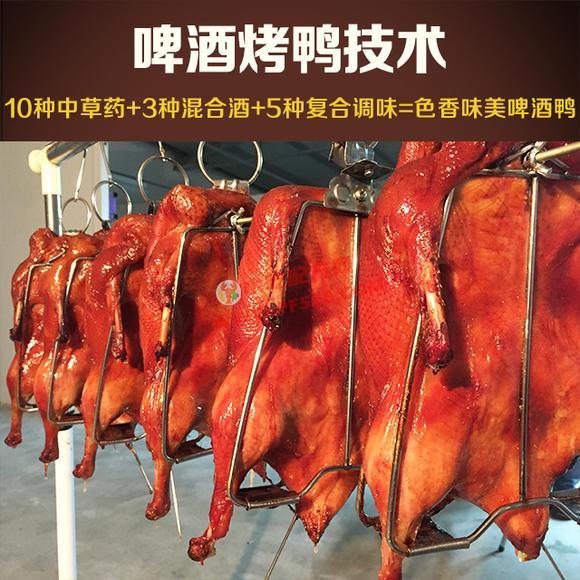 啤酒烤鸭的最正宗做法和腌制配方视频,专业技术培训教学教程