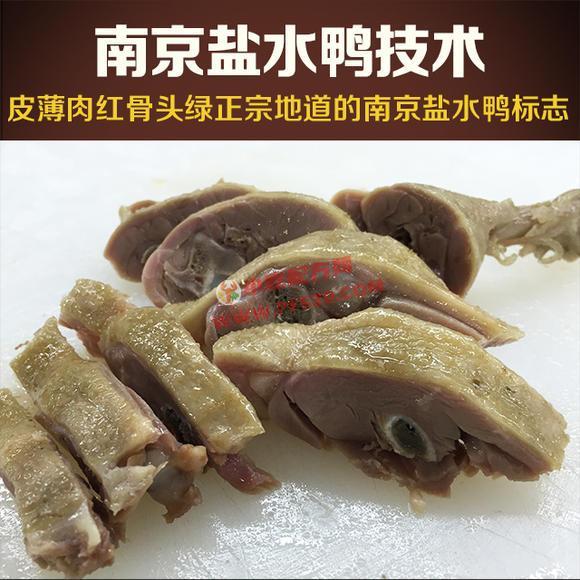 南京盐水鸭的最正宗做法腌制制作,配方培训教程教学视频