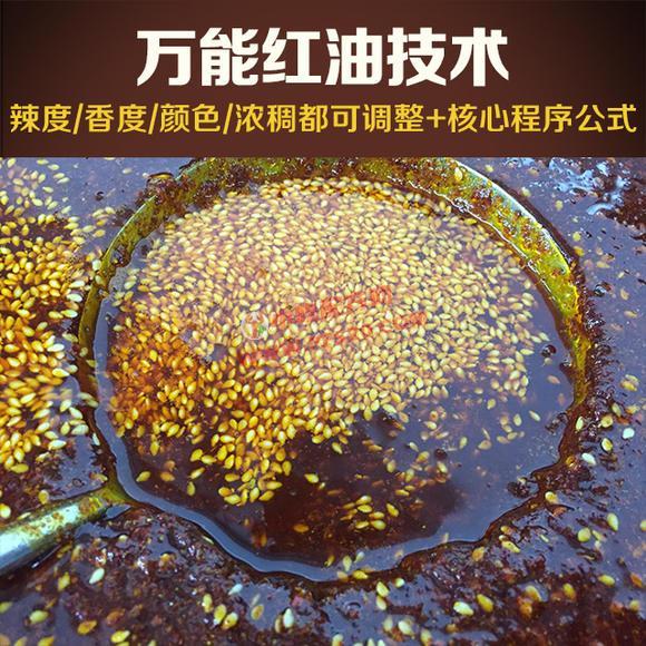 万能红油的做法和配方,怎么熬制制作,辣度、香度、浓稠度、色泽都可调整