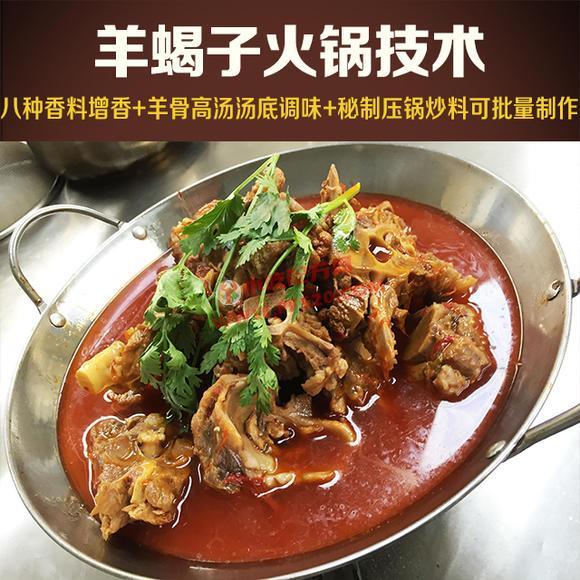 老北京羊蝎子火锅做法和底料炒制配方,正宗技术教程视频大全 羊蝎子 第1张