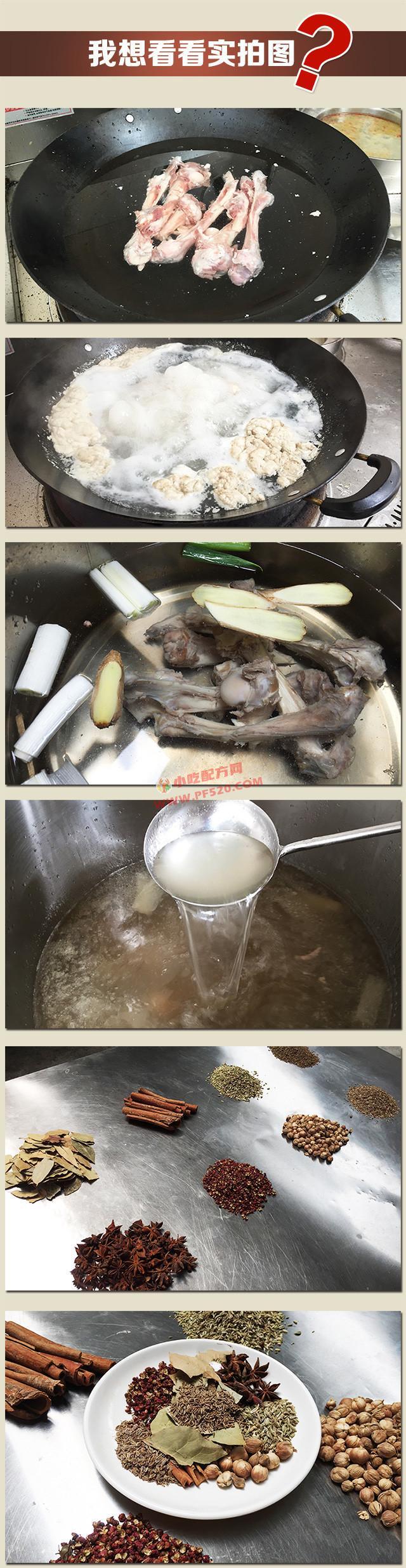 老北京羊蝎子火锅做法和底料炒制配方,正宗技术教程视频大全 羊蝎子 第2张