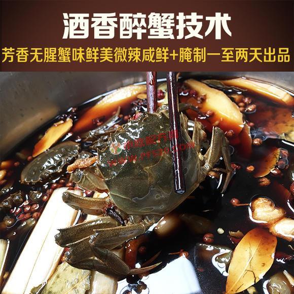 醉蟹的做法和调料配方完整视频,正宗技术教学培训教程 醉蟹 第1张
