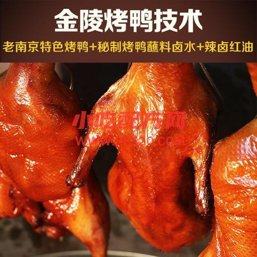 南京金陵烤鸭的做法和培训教程视频,正宗技术配方