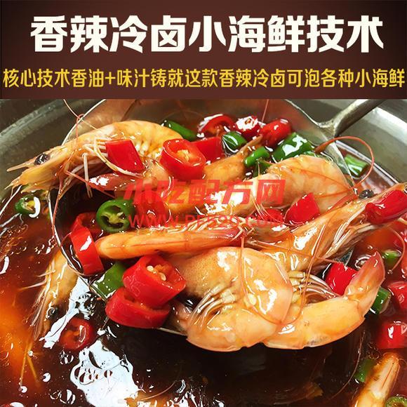 香辣冷卤小海鲜的做法和制作教程,正宗培训技术配方教程