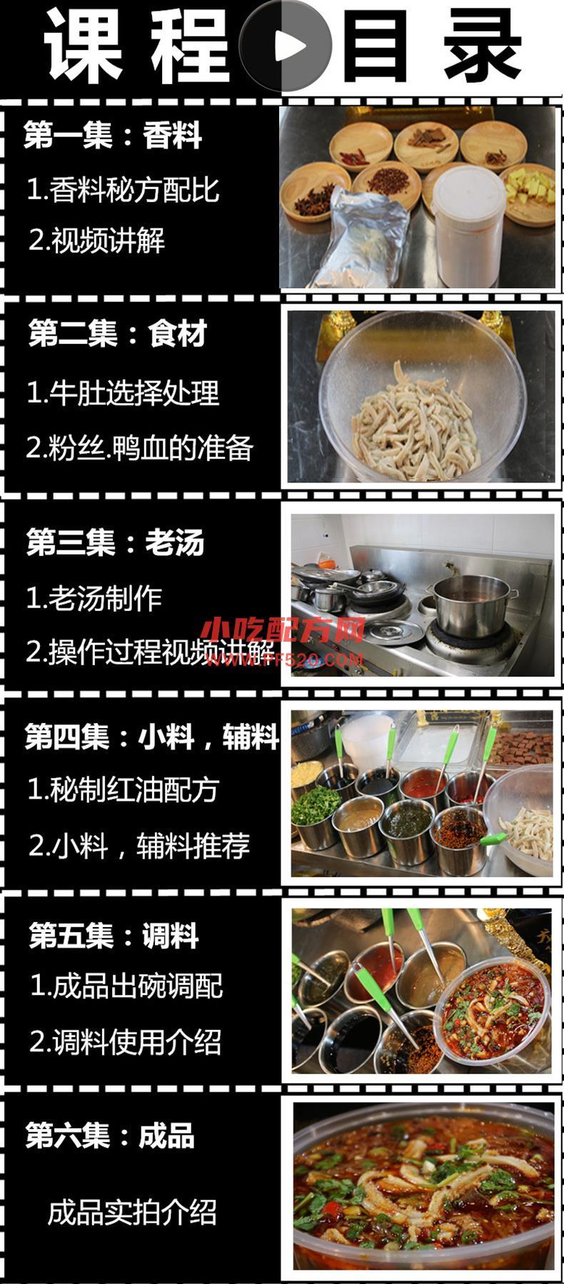 老北京爆肚 实体配方视频教程 小吃技术联盟配方资料 第2张